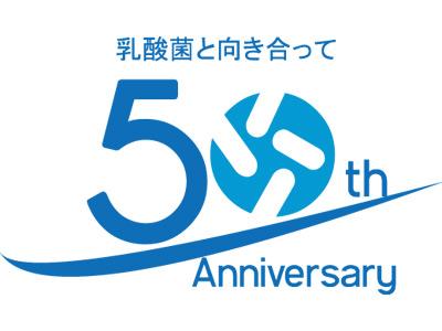 光英科学研究所,50周年
